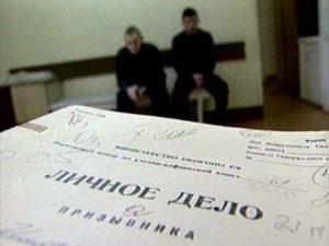 Уклонение от воинской службы 328 статья УК РФ