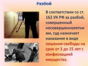 Разбой - статья 162 УК РФ за разбойное нападение