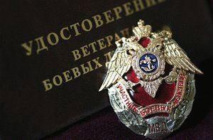 Изображение - Льготы ветеранам боевых действий в 2018 году lgoti_veteranam_boevih_dejstvij_vst_result-300x197