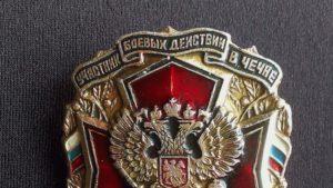 Изображение - Льготы ветеранам боевых действий в 2018 году lgoty-uchastnikam-boevyh-dejstvij-v-chechne_result-300x169