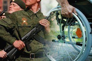 Возмещение вреда здоровью по военной травме