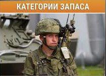 Где посмотреть категорию учета в военном билете