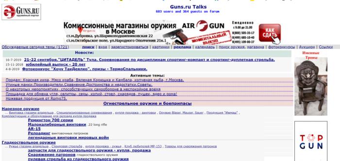 Сайты подержанных охотничьих ружей - обзор
