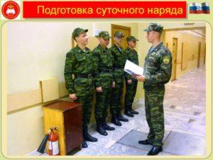 Что такое наряд в армии и какие виды бывают